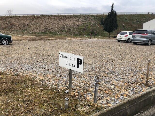 ヴィーノ デッラ ガッタ サカキ 駐車場