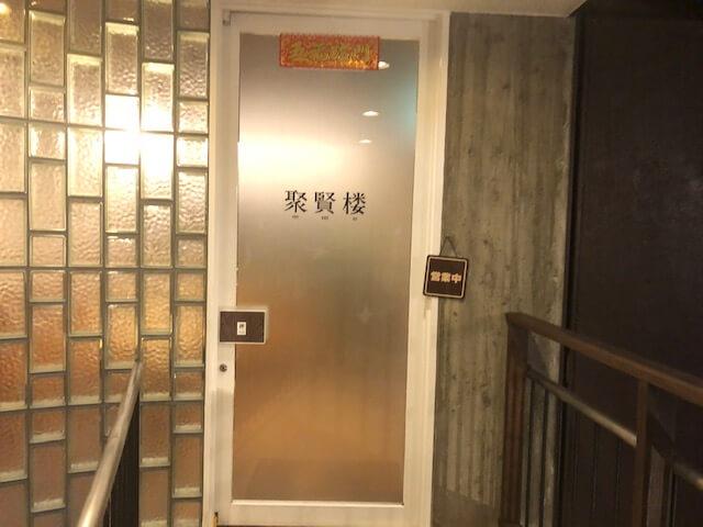 聚賢楼 アクセス