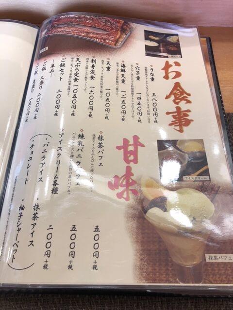 松栄寿司 日詰店 メニュー