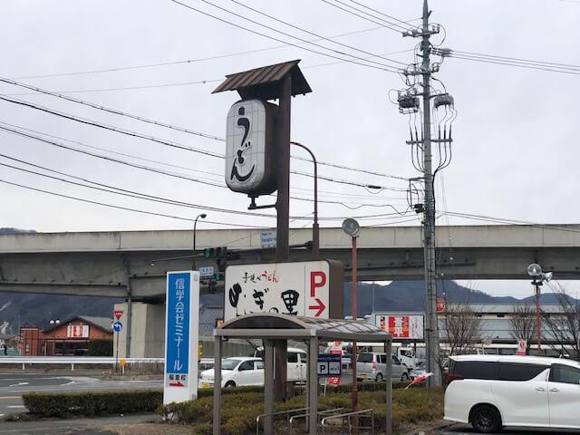 むぎの里 長野稲里店 アクセス