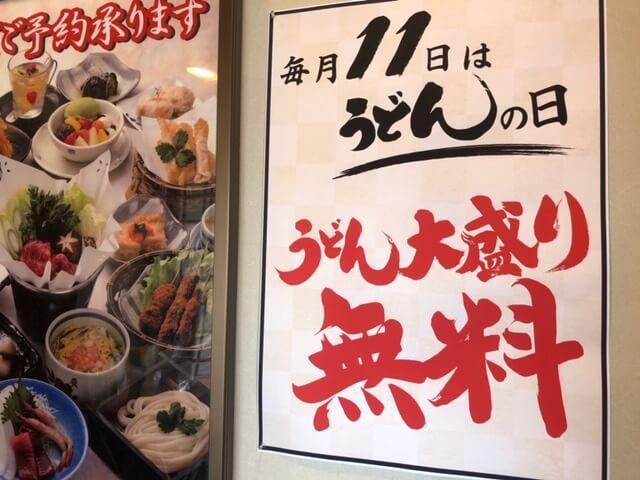 むぎの里 長野稲里店 店内