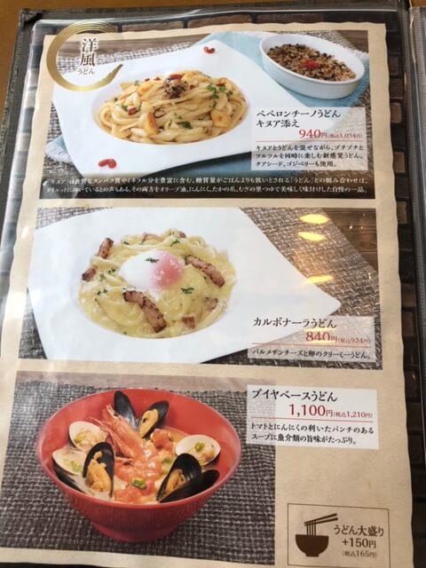 むぎの里 長野稲里店 メニュー