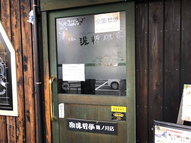 珈琲哲學 アグリ篠ノ井店