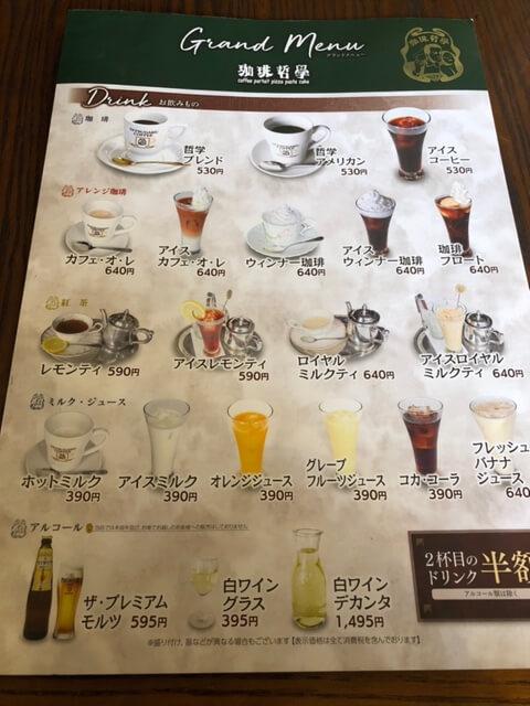 珈琲哲學 アグリ篠ノ井店 メニュー