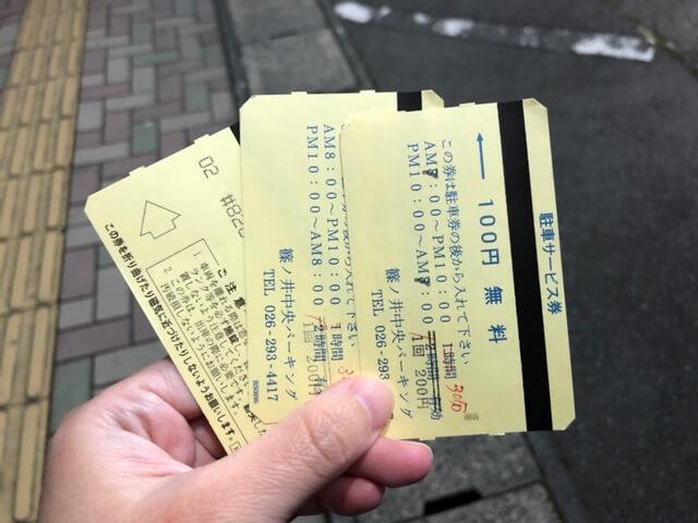 ののい 駐車券