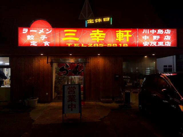 三幸軒 川中島店 駐車場