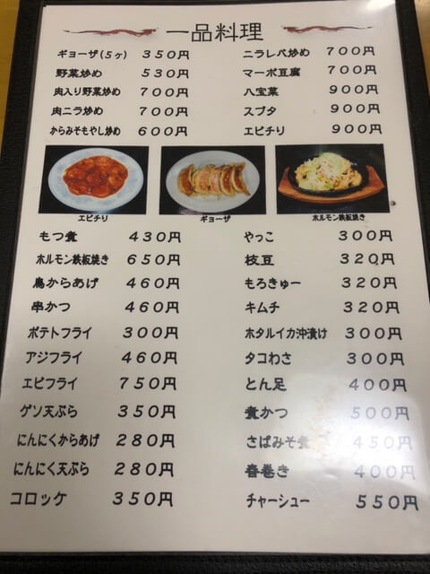 三幸軒 川中島店 メニュー