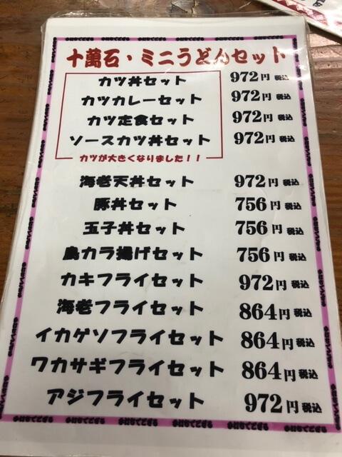 十萬石高田店 メニュー