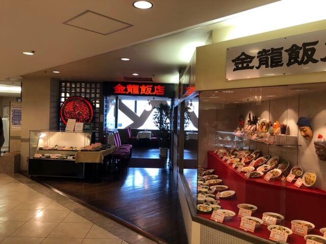 金龍飯店 アクセス