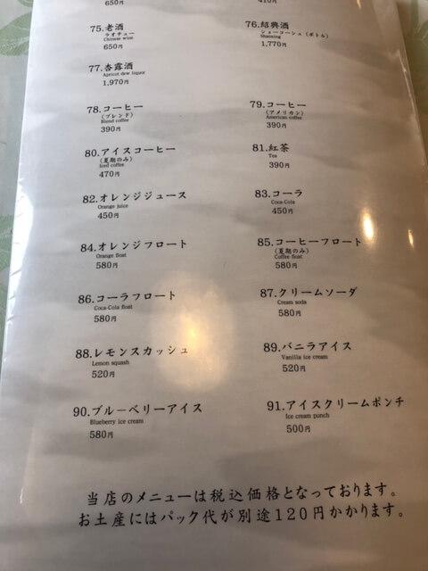 金龍飯店 メニュー