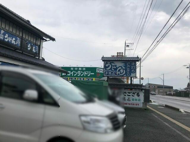 十萬石高田店 アクセス