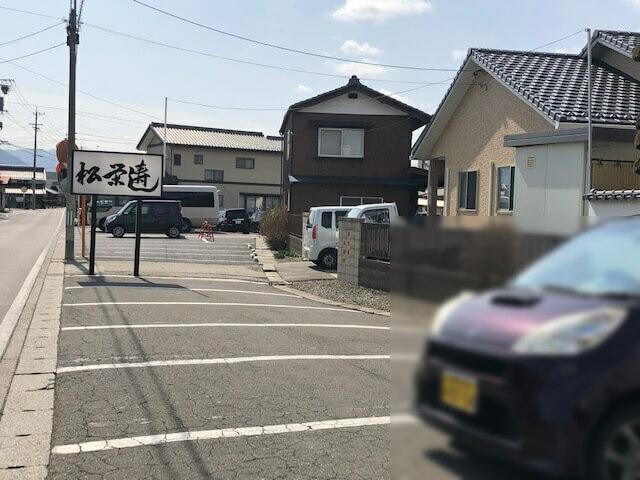 松栄寿司 日詰店 駐車場