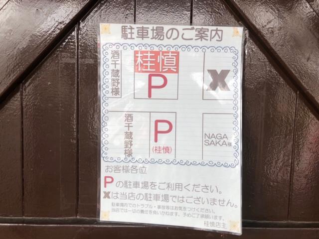 桂慎 アクセス