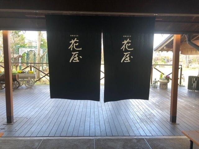 OBUSE花屋 アクセス