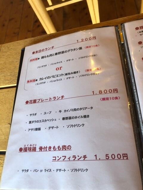 OBUSE花屋 メニュー