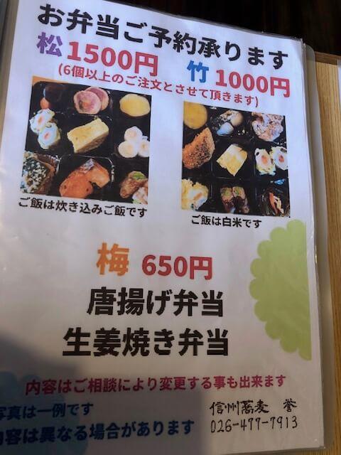 信州蕎麦 誉 メニュー