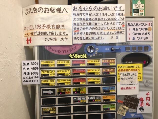 麺屋 たち花 上田 食券機