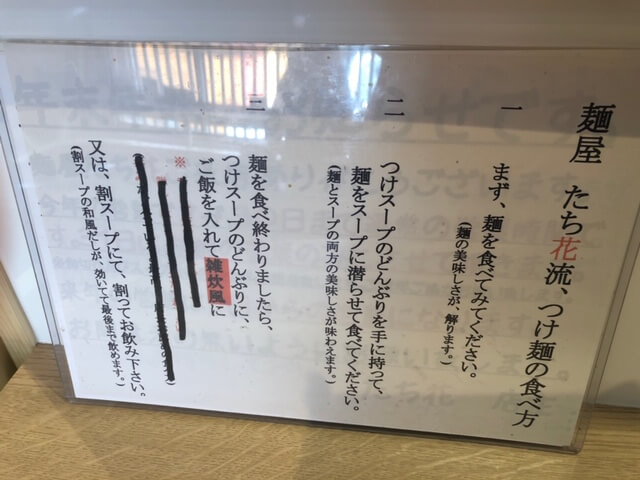 麺屋 たち花 上田 店内