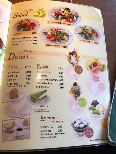 レストラン四季 メニュー