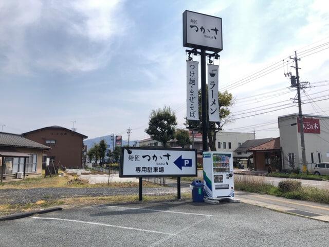 麺匠つかさ篠ノ井 アクセス