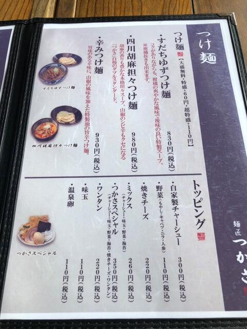 麺匠つかさ篠ノ井 メニュー