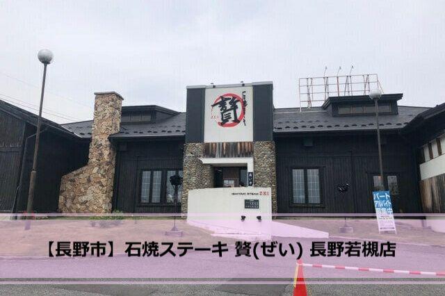 長野 市 テイクアウト