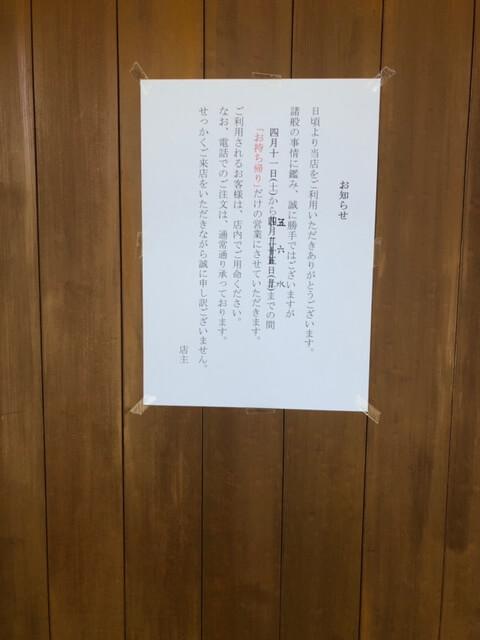 開花亭 アクセス