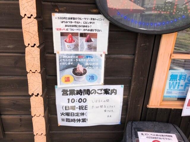 生アイスの店 ふるフル アクセス