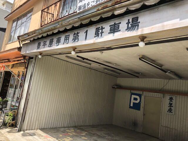 豊年屋 駐車場