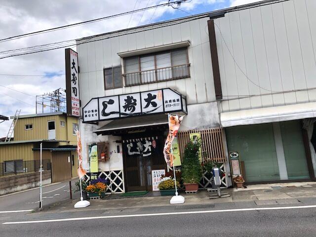 大寿司 アクセス