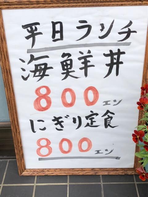 大寿司 メニュー