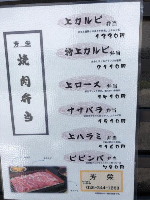 芳栄 テイクアウトメニュー