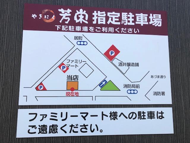 芳栄 駐車場