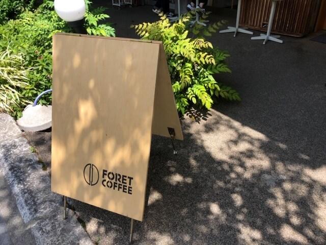 フォレットコーヒー アクセス