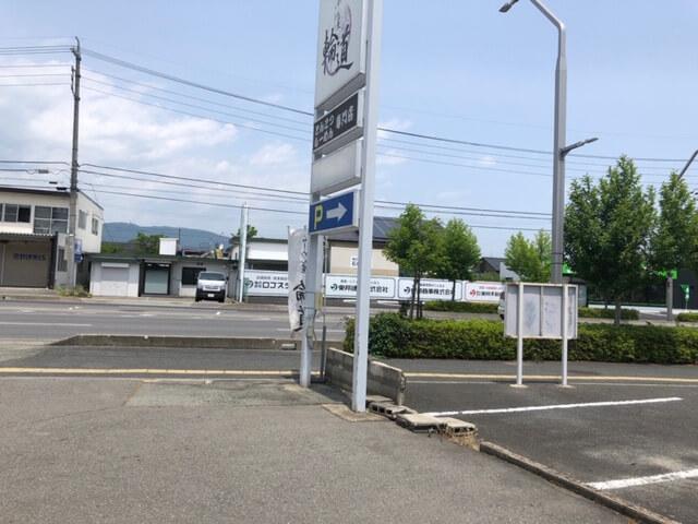 らーめん屋 輪道(りんどう) 駐車場