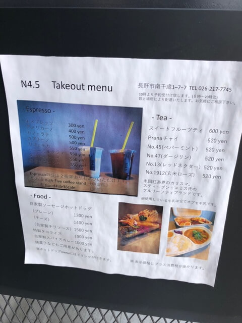 N4.5 テイクアウトメニュー