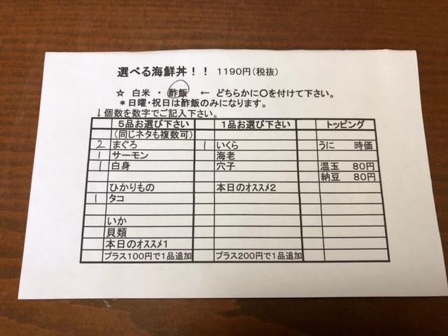 菊寿司 選べる海鮮丼