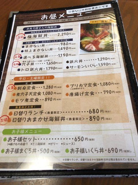 菊寿司 ランチメニュー