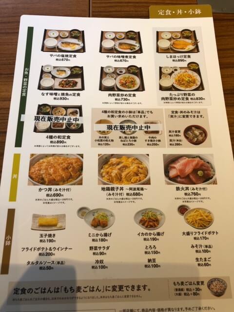 やよい軒長野稲里店 メニュー