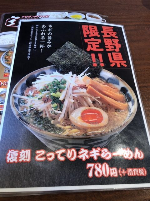 三宝亭 長野篠ノ井店 メニュー