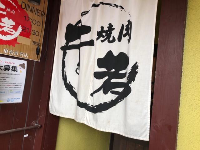 焼肉 牛若(うしわか) アクセス