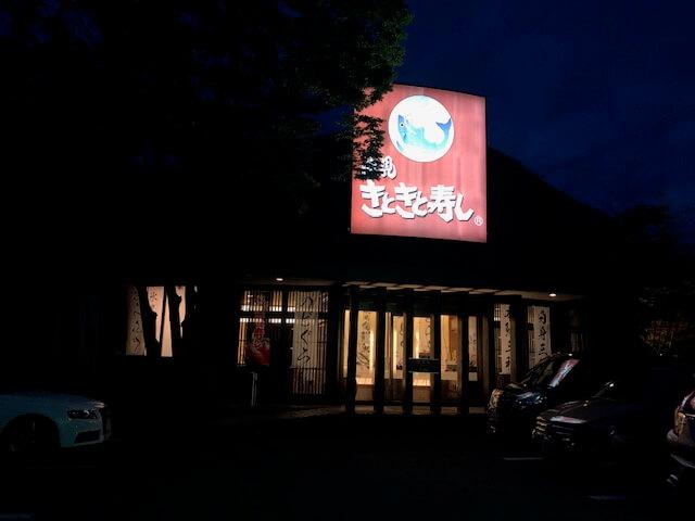 氷見 きときと寿司 長野店