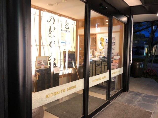 氷見 きときと寿司 長野店 アクセス