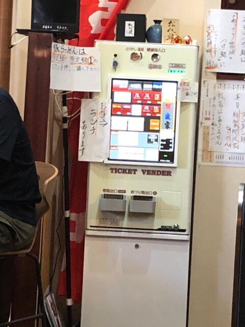 阿波屋 食券機