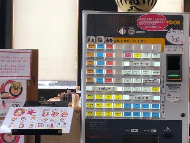 わらい屋 食券機