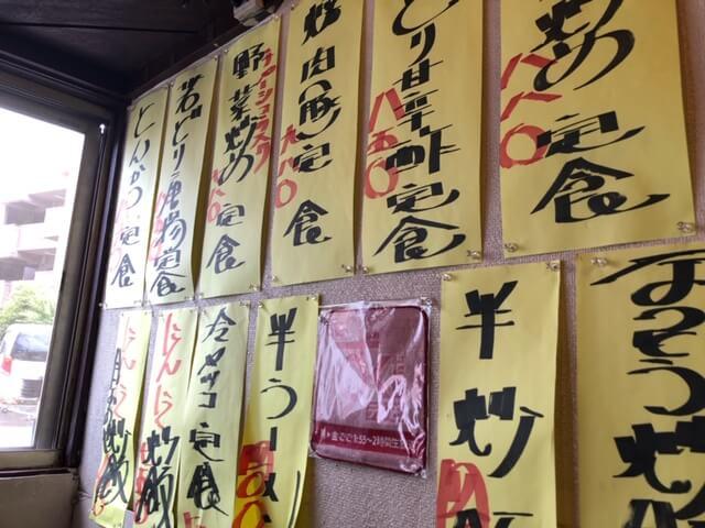 秋山食堂 メニュー