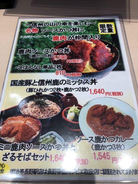 明治亭 長野駅店 メニュー