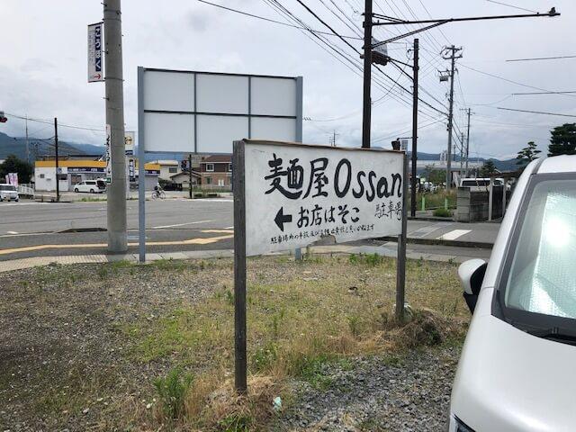 麺屋 Ossan(おっさん) アクセス