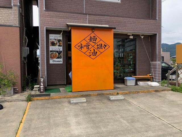 麺屋 Ossan(おっさん)