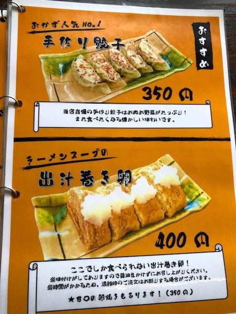麺屋 Ossan(おっさん) メニュー